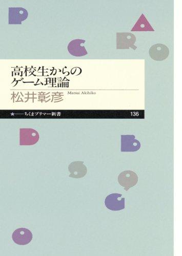 松井彰彦『高校生からのゲーム理論』