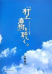 「村上春樹」を聴く。(CD付)