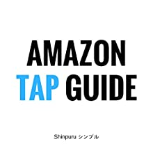 Amazon Tap Guide Audiobook by  Shinpuru Narrated by tim titus