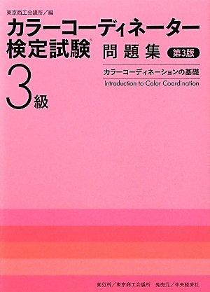 カラーコーディネーター検定試験3級問題集—カラーコーディネーションの基礎