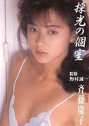 採光の個室 斉藤慶子 [DVD]
