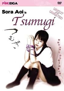 Tsumugi (Uncut and Unrated)