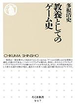 教養としてのゲーム史 (ちくま新書)