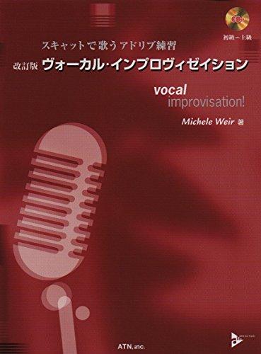 スキャットで歌うアドリブ練習 改訂版 ヴォーカルインプロヴィゼイション 【模範歌唱/マイナスワンCD付】
