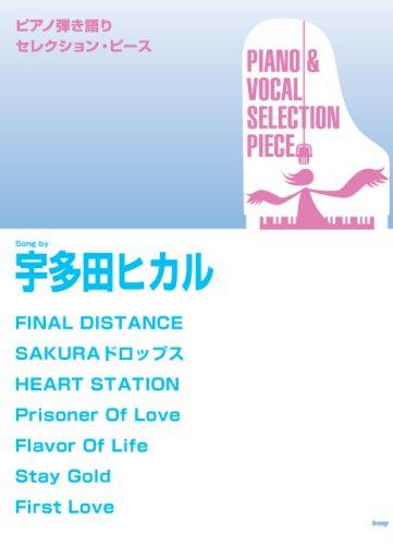 ピアノ弾き語りセレクション・ピース Song by 宇多田ヒカル