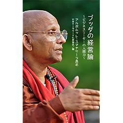 ブッダの経営論: ビジネスリーダーの人間力 (初期仏教の本) [Kindle版]