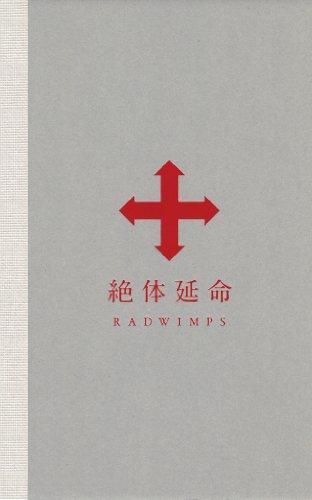 絶体延命(完全生産限定盤)(116Pフルカラー・フォトブック仕様)(DVD)