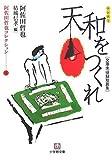 阿佐田哲也コレクション〈1〉天和をつくれ (小学館文庫)