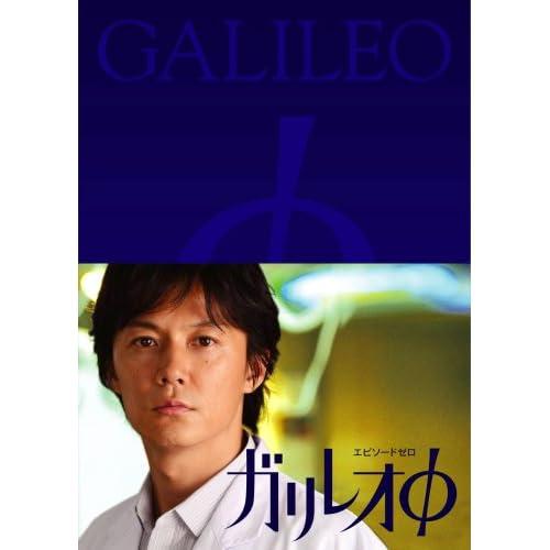 ガリレオφ [DVD]