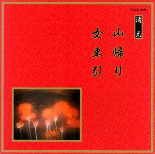 邦楽舞踊シリーズ 清元 山帰り/女車引