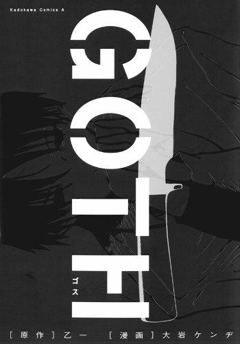 GOTH<GOTH> (角川コミックス・エース)