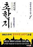 韓国書籍 韓国語 ドラマ小説 [サラリーマン楚漢志] 1卷