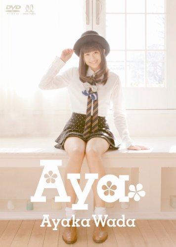 和田彩花/Aya [DVD]