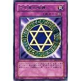 【遊戯王カード】 六芒星の呪縛 BE1-JP006-R