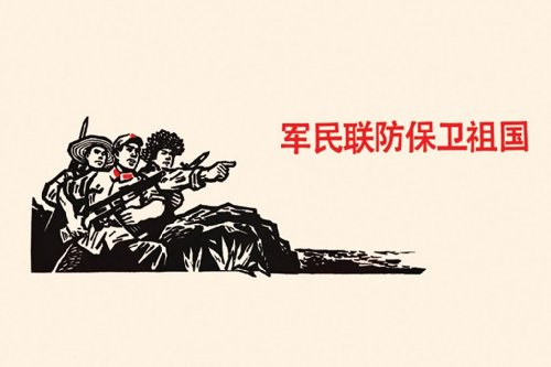 Forward Citizen Soldiers, By Chinese Government, 8X12 Paper Giclée