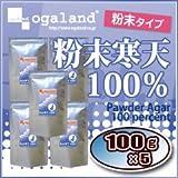 オーガランド 粉末 寒天100%【100g・5個セット】 寒天粉 寒天パウダー寒天ダイエット