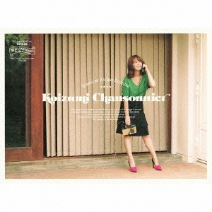 Koizumi Chansonnier(初回盤)