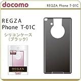 docomo REGZA Phone[T-01C]専用シリコンケース(ブラック)