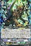 カードファイト!! ヴァンガード 【学園の狩人 レオパルド】【RRR】 BT07-001-RRR ≪獣王爆進≫