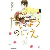 Amazon.co.jp: たいようのいえ(1) (デザートコミックス) 電子書籍: タアモ: Kindleストア