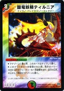 デュエルマスターズ 【 闘竜妖精ティルニア 】 DM24-070UC 《極神編1》