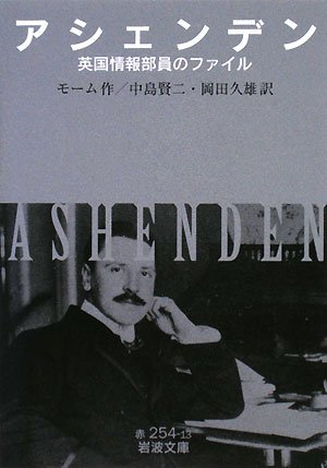 アシェンデン―英国情報部員のファイル