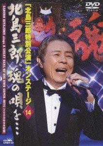 「北島三郎特別公演」オンステージ14 北島三郎、魂の唄を・・・ [DVD]