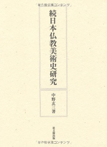 日本仏教美術史研究 (続)