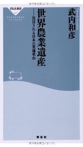 世界農業遺産──注目される日本の里地里山(祥伝社新書)