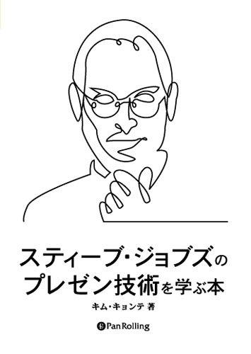 [オーディオブックCD] スティーブ・ジョブズのプレゼン技術を学ぶ本