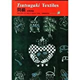 img - for Tsutsugaki Textiles (Japanese Textiles) book / textbook / text book