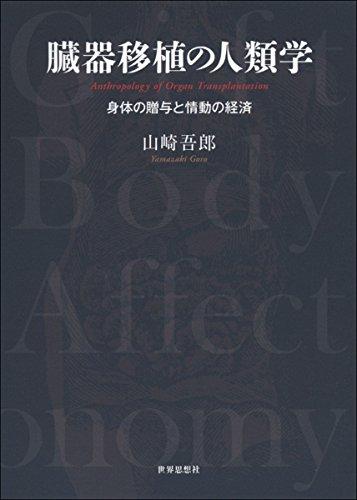 臓器移植の人類学―身体の贈与と情動の経済