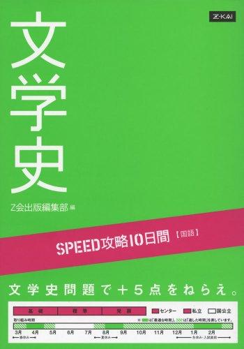 SPEED攻略 10日間 国語 文学史 -