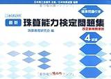 最新珠算能力検定問題集 4級編―日本商工会議所主催/日本珠算連盟協賛 (最新能力)