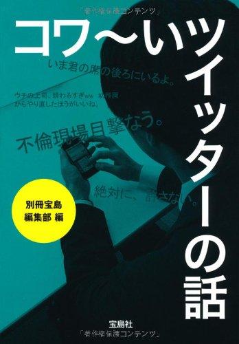 コワ~いツイッターの話 (宝島SUGOI文庫 )