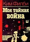 img - for Moia tainaia voina: Vospominaniia Sovetskogo rasvedchika book / textbook / text book
