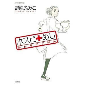 ホスピめし : 1 (ジュールコミックス) [Kindle版]