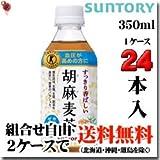サントリー 胡麻麦茶  350ML × 24本