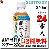 サントリー 胡麻麦茶  350ML × 24本 ランキングお取り寄せ