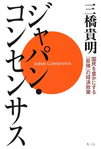 ジャパン・コンセンサス―国民を豊かにする「最強」の経済政策
