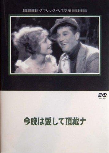 今晩は愛して頂戴ナ [DVD]