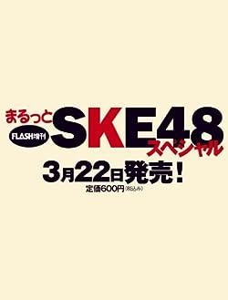 まるっとSKE48スペシャル
