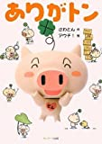 ありがトン (CD付)