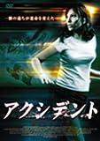 アクシデント~騙された女たち [DVD]
