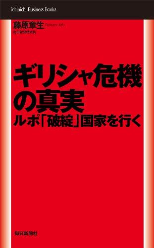 ギリシャ危機の真実 ルポ「破綻」国家を行く Mainichi Business Books