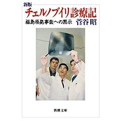 新版 チェルノブイリ診療記 福島原発事故への黙示 (新潮文庫)