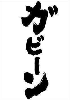 魂心Tシャツ ガビーン(XLサイズTシャツ黒x文字白)