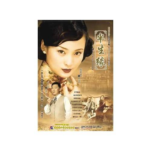 半生缘(dvd)(林心如,蒋勤勤,谭耀文)(张爱玲作品)图片