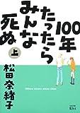 100年たったらみんな死ぬ (上)  (ワイドKC キス)
