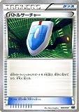 バトルサーチャー /ポケモンカードXY ハイパーメタルチェーンデッキ60(PMXYB)/シングルカード